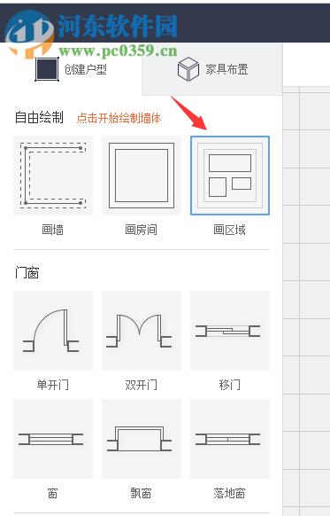 居然设计家3d云软件 4.4.1 官方版