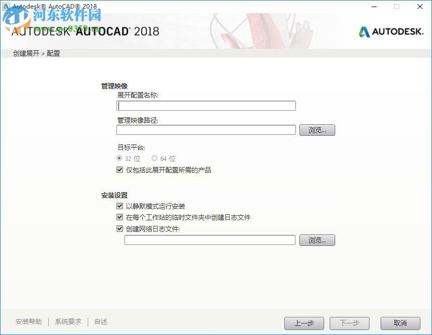AutoCAD 2018 中文精简版