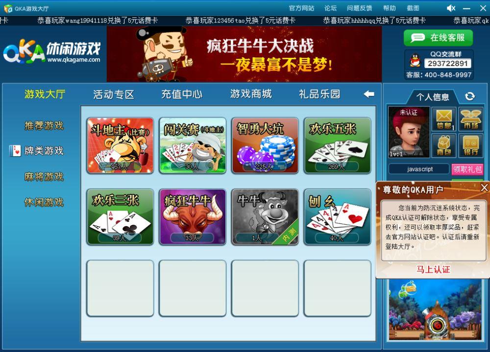 QKA游戏大厅 8.0.0.0 官方最新版