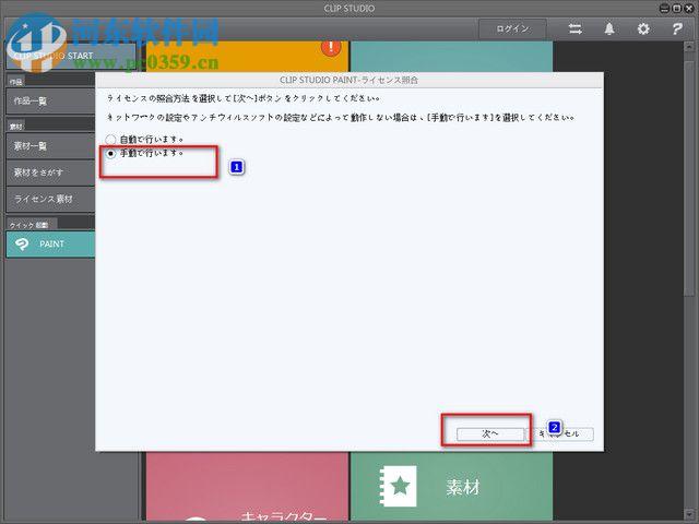 clip studio paint 1.6汉化版下载(附安装教程) 免费版