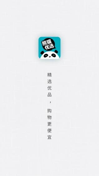 熊猫优选(1)