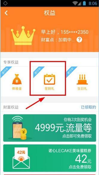 平安一账通 5.4.4 官方版