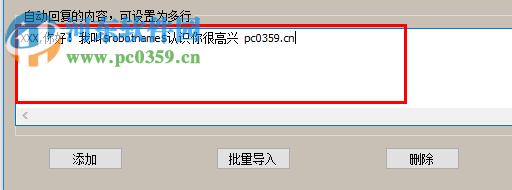 晨风微信机器人 1.20 官网最新免费PC版