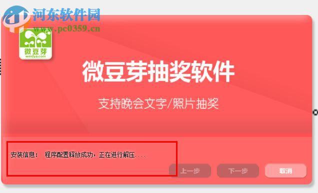 微豆芽抽奖软件下载 3.0.3.0 官方版