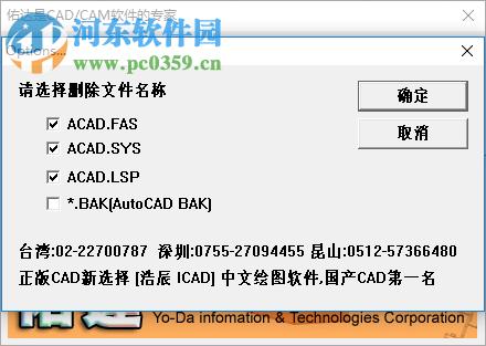 佑达AutoCAD病毒程序 1.2 绿色版