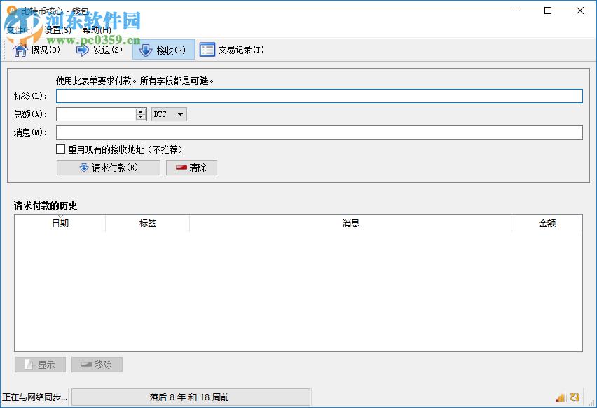 比特币客户端(Bitcoin) 0.14.2 中文免费版