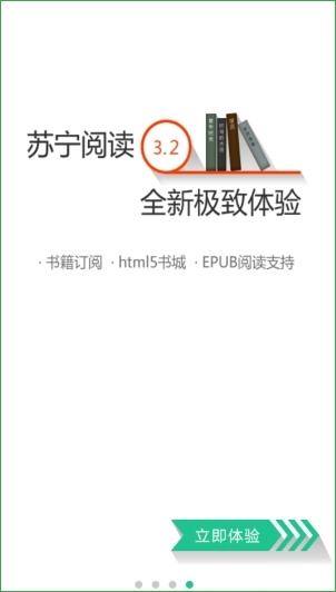 苏宁阅读(1)