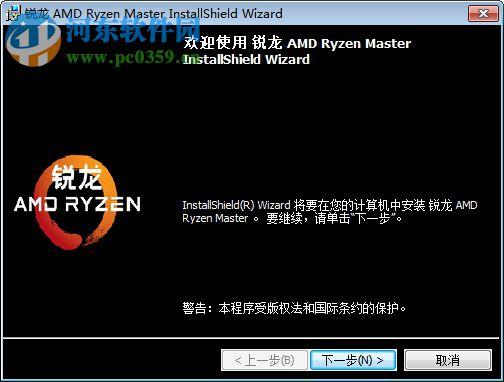 AMD Ryzen Master(锐龙超频工具) 1.3.0.623 官方中文版