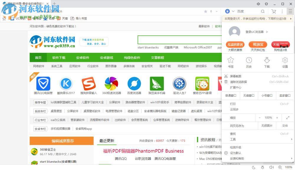 UC浏览器绿色电脑版下载 6.1.3228 PC 绿色版