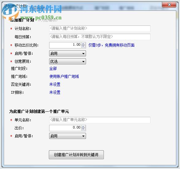 百度推广客户端 5.9.11.280 官方版