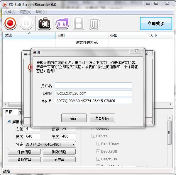 游戏录像截图软件(ZD Soft Screen Recorder) 11.1.3.0 汉化版