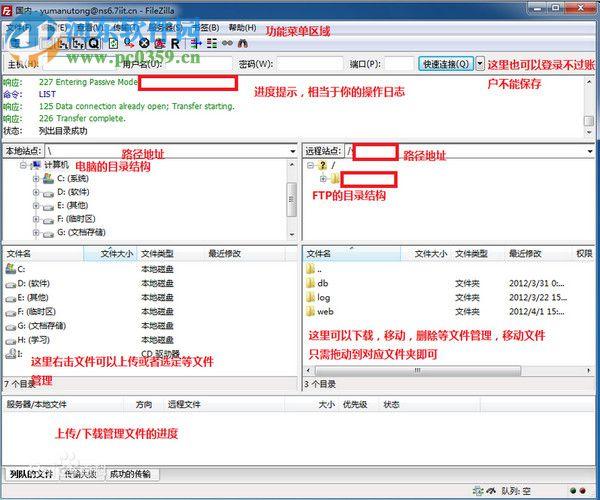 filezilla中文版(FTP客户端)