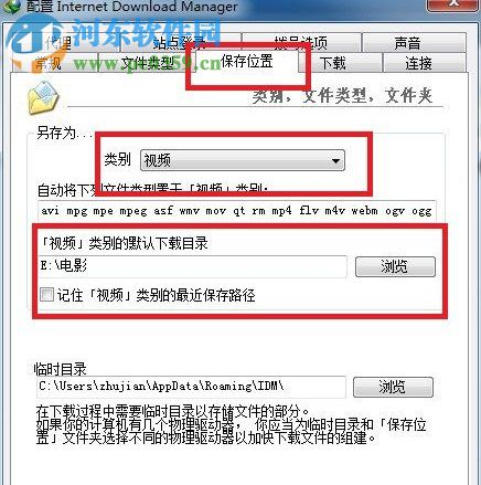 Internet Download Manager(IDM)下载 6.33.3 免费版