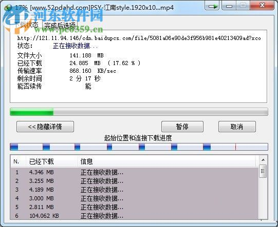 Internet Download Manager(IDM)下载 6.32.5 免费版