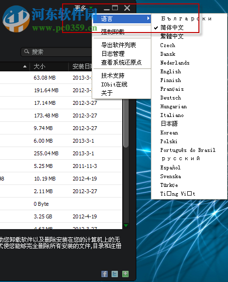 Iobit Uninstaller Portable (便携式卸载程序) 9.0.2.38 中文注册版