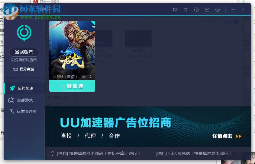 网易UU网游加速器 2.11.8 官方版