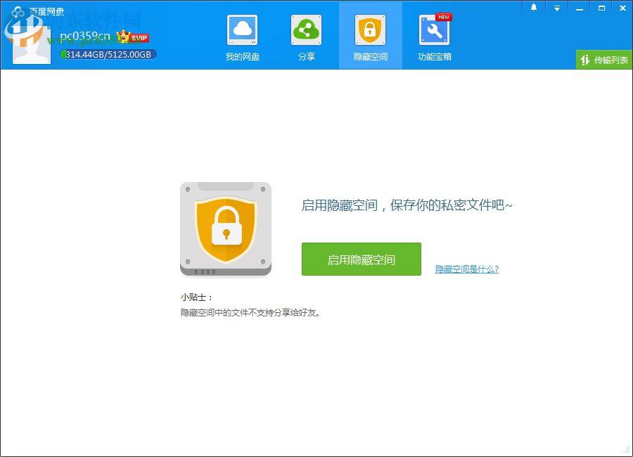百度网盘客户端 6.7.4 官方PC版