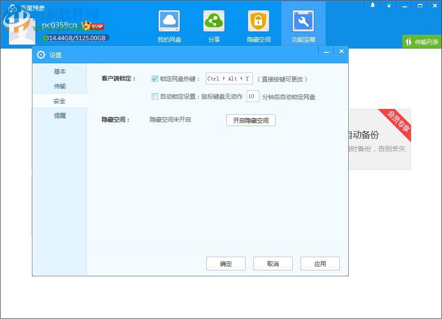 百度网盘客户端 6.3.2.2 官方PC版