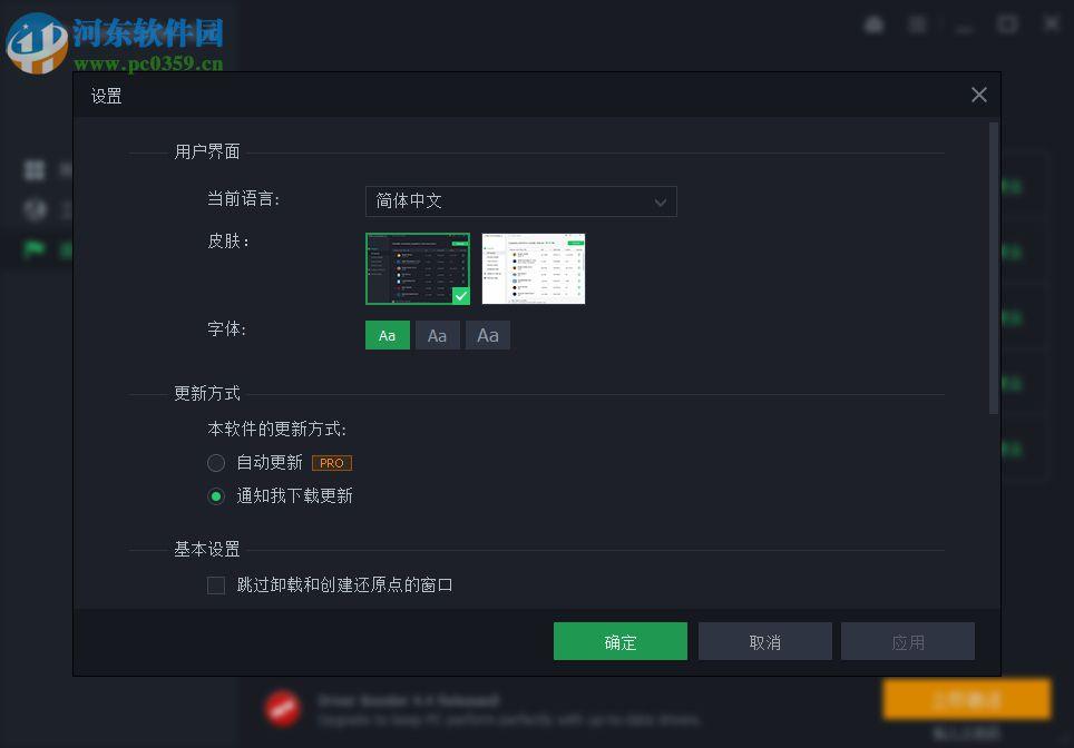 IObit Uninstaller中文版 9.0.0.39 官方版