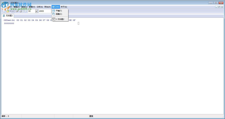 16进制编辑器(HxD Hex Editor)下载 2.3.0.0 汉化特别版