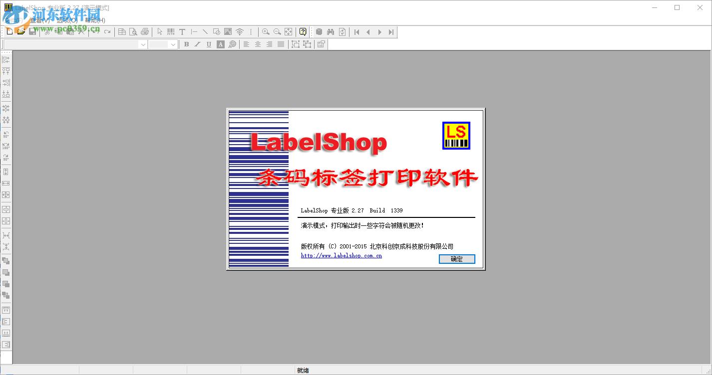 LabelShop条码标签打印软件 2.27 专业免费无限制版