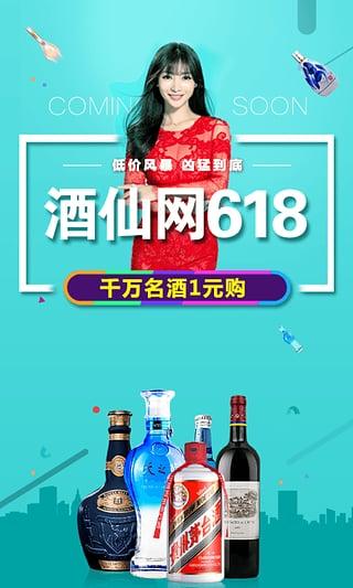 酒仙网(5)