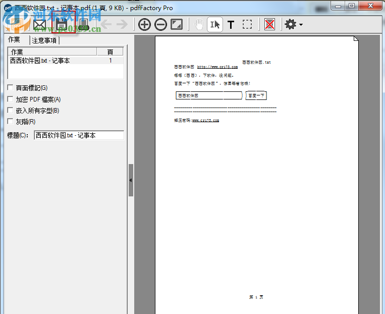 PdfFactory pro (PDF虚拟打印机附注册码) 6.16 官方版