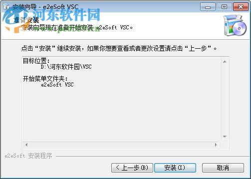 e2eSoft VSC1.5下载(电脑内录录音软件) 1.5.0.2 最新免费版