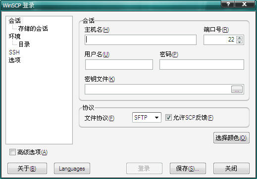WinSCP(本地与远程电脑间复制文件) 5.14.4 多语言绿色版