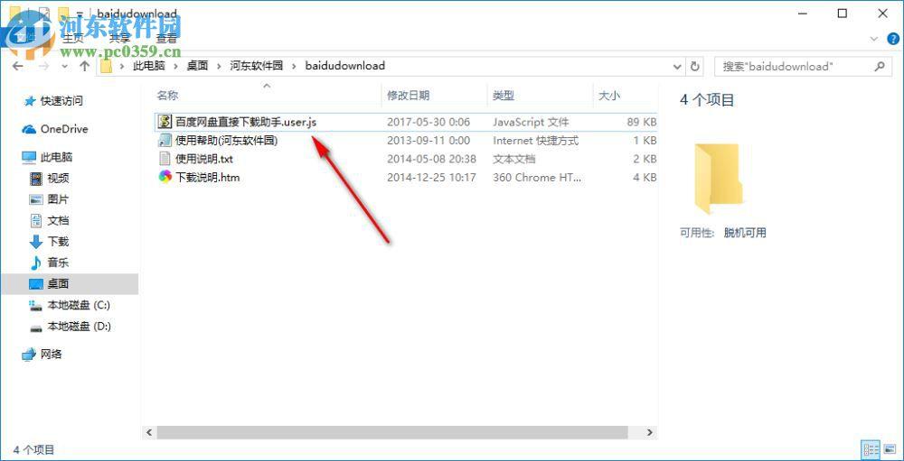 百度网盘直接下载助手 2.2.4 绿色免费版