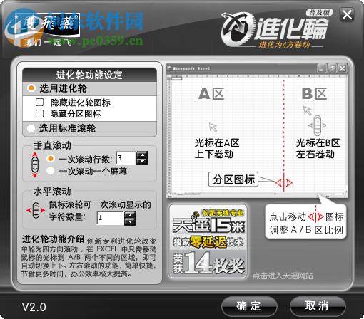 双飞燕右键8雕 11.09V06 大众版