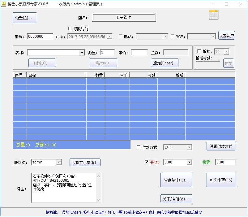销售小票打印专家软件下载 3.3.0 绿色免费版