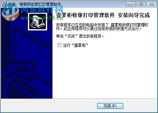 壹掌柜收银打印管理平台下载 1.3.1.87 官方版
