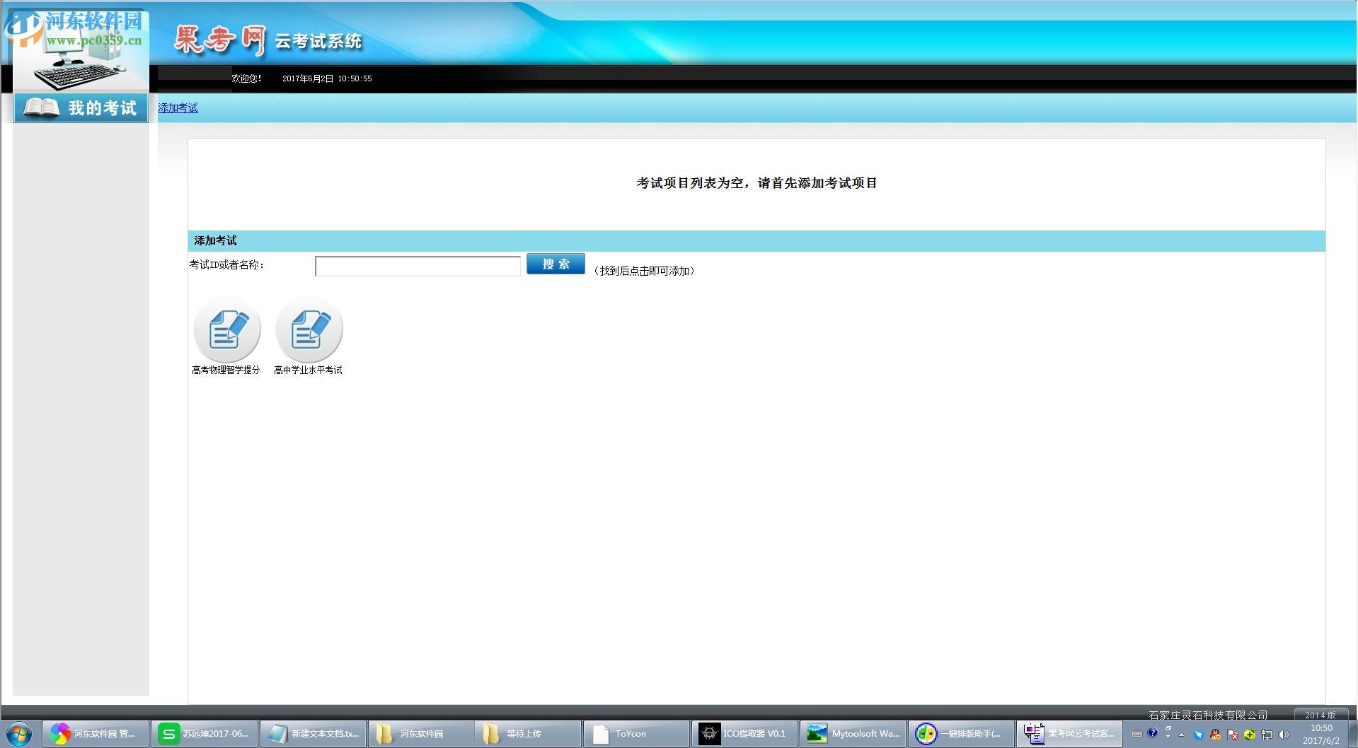 果考网云考试客户端下载 20170401 官方版