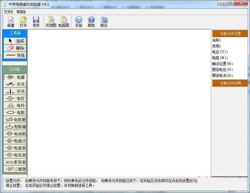 中学电路虚拟实验室 5.2 免费版
