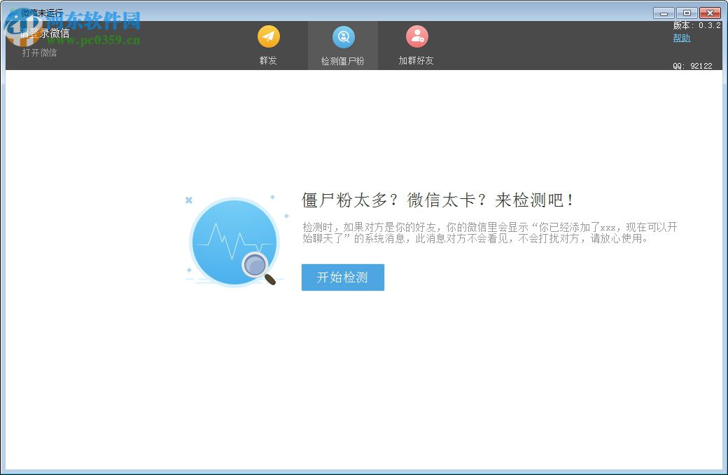 微信WeTool管理软件下载 2.7.1 官方版