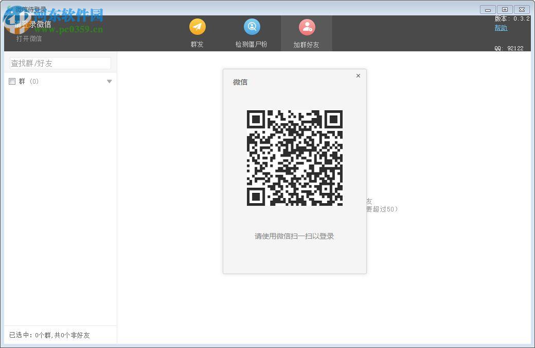 微信WeTool管理软件下载 2.5.3 官方版