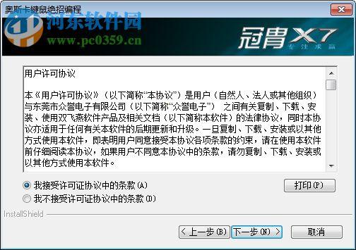 双飞燕奥斯卡键鼠绝招编程工具 10.12 官方版