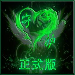守护天使妹妹正式版Lv33【附隐藏英雄密码】