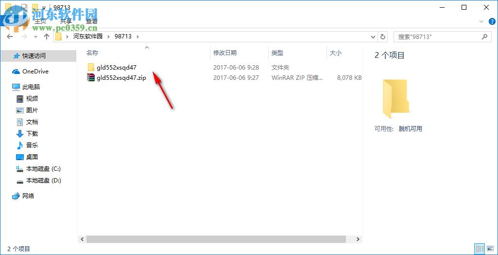 广联达536写锁及授权工具 4.7 免费版