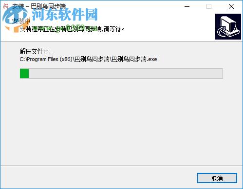 巴别鸟同步端 2.3.5.0 官方版