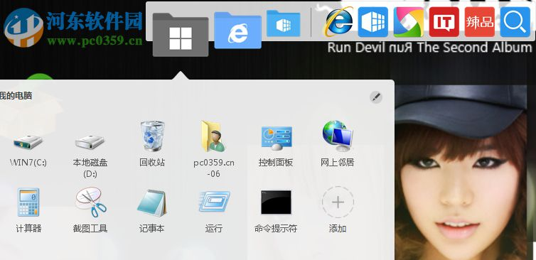 软媒桌面绿色版 下载 1.0.7.0 单文件版