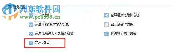 QQ五笔输入法官方版 2.2.339.400 官方正式版