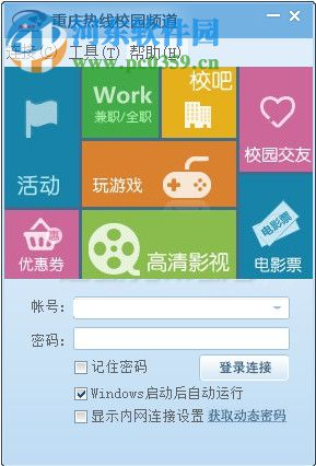 重庆创翼校园网客户端破解版 4.7.9.589 绿色版