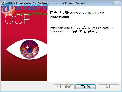 ABBYY12破解补丁crack 免费版