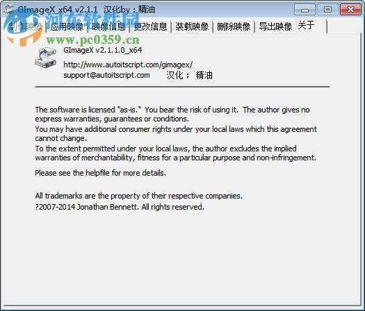 gimagex(win7安装盘制作软件) 2.2.0 汉化绿色版(32位/64位)