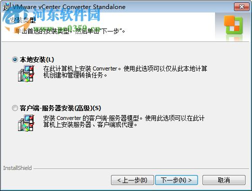 vmware converter 5.5 下载 官方版