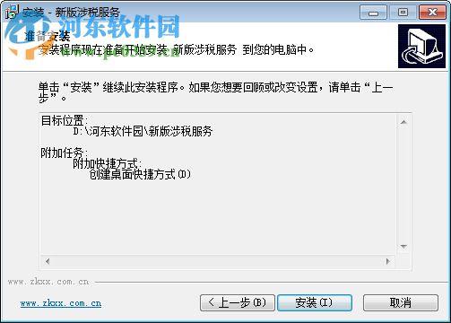 浙江涉税服务软件 1.0370302 官方最新版