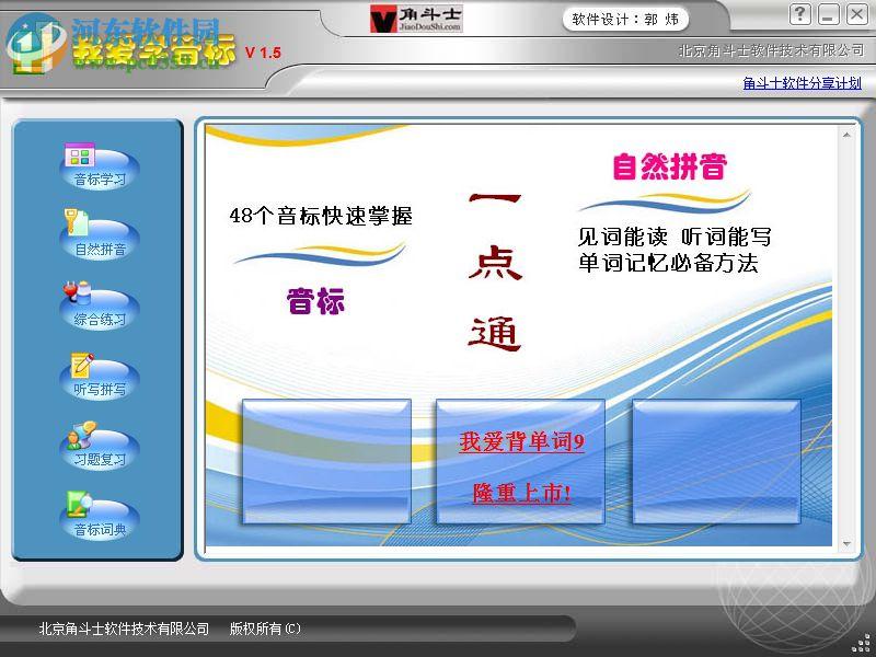 我爱学音标角斗士下载 1.52 最新免费版