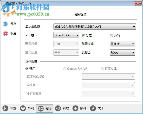 sao utils最新版下载 1.6 官方版